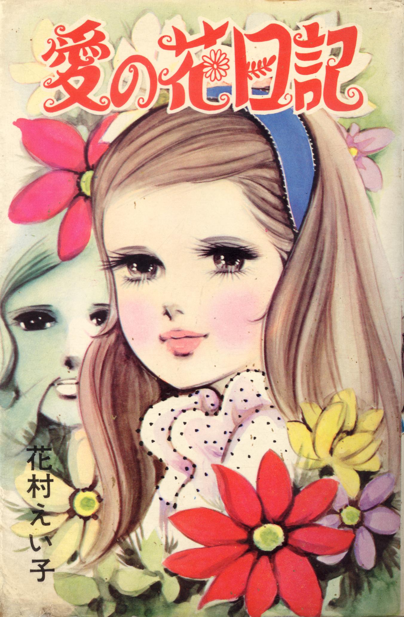 愛の花日記