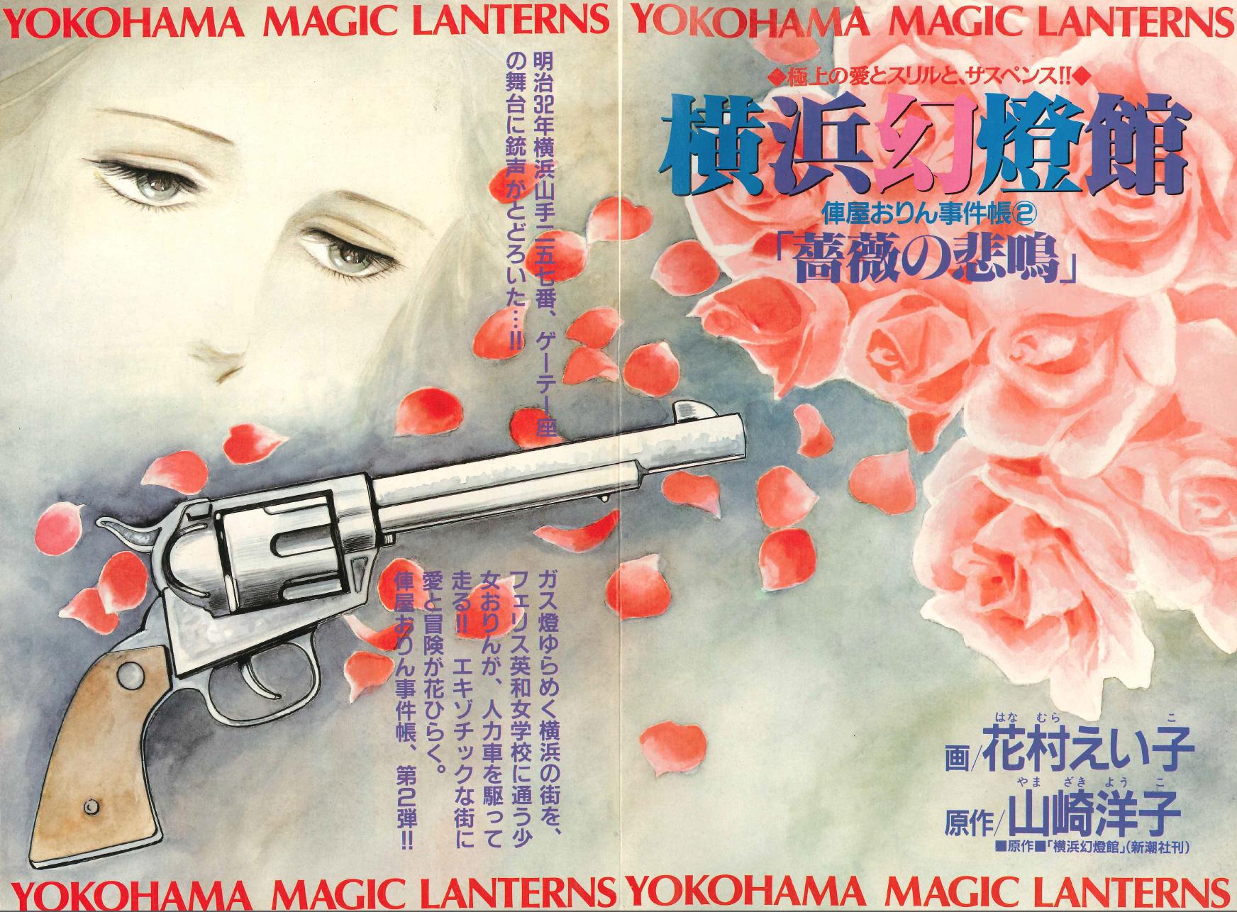 横浜幻燈館 薔薇の悲鳴