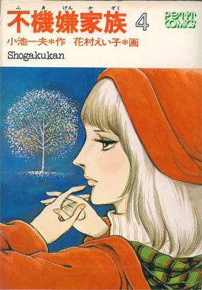 hukigenkazoku4